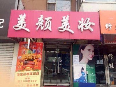 (出兑) 朝阳重庆路与清明交汇 18㎡ 住宅底商