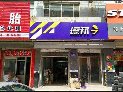 (出售) 绿园 景阳广场 95㎡ 住宅底商