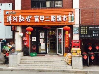 (出售) 东洲 其他版块 75㎡ 商业街商铺
