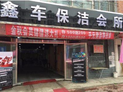 (出兑) 道外 太平桥 110㎡ 住宅底商