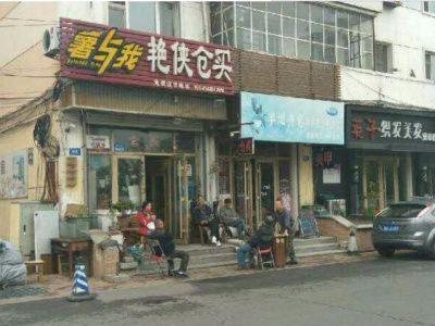 (出租) 道里 新阳路 43㎡ 住宅底商