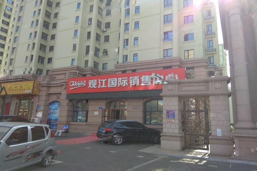 松浦观江国际