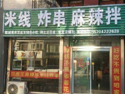 (出兑) 古塔 汉口街与解放路交叉口北行50㎡ 住宅底商