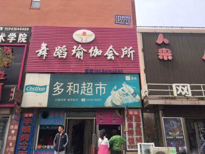 (出租) 松山渤海大学西门斜对面临街 80㎡ 住宅底商