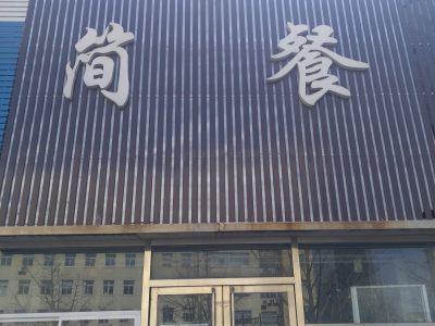 出租,出售锦州中学西门门市