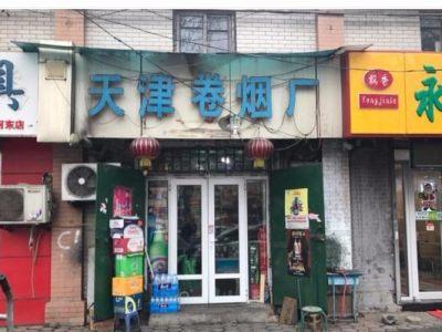 (出售) 河东 大王庄 25㎡ 商业街商铺