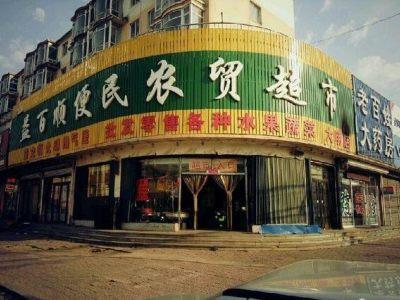 (出售) 调兵山 192㎡ 商业街商铺